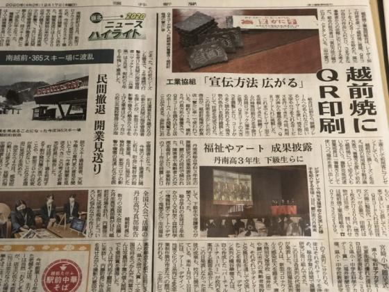 2020.12.17  12/17「越前焼にQRコード印字サービス開始」福井新聞に記事掲載