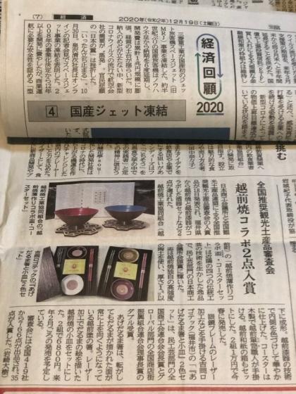 2020.12.19  12/18「全国推奨観光土産品」品評会で『あげだるま箸+色小皿』セットがダブ