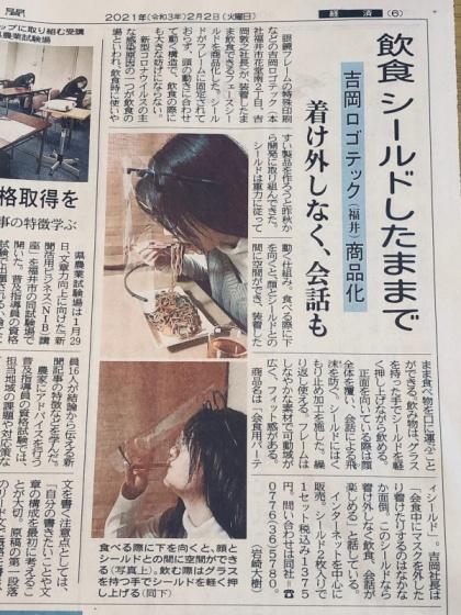 2021.02.03  【飲食・会食用パーティシールド】2/2日福井新聞に記事掲載