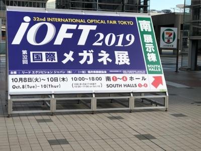 2019.10.14  IOFT2019国際眼鏡展にご来場頂き、誠に有難うございました。