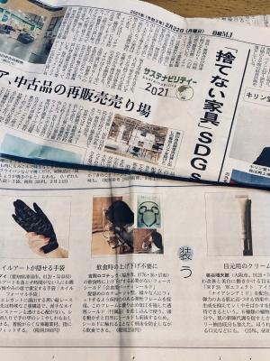 2021.02.26  2/22日経MJ新聞に「会食用パーティシールド」掲載