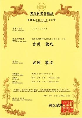 2021.03.24  「会食用パーティシールド」が実用新案登録